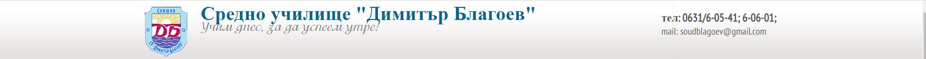 "СУ ""Д. Благоев""  – гр. Свищов"